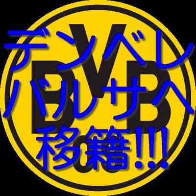 BVB-1.jpg